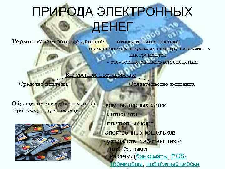 ПРИРОДА ЭЛЕКТРОННЫХ    ДЕНЕГ Термин «электронные деньги» -относительная новизна