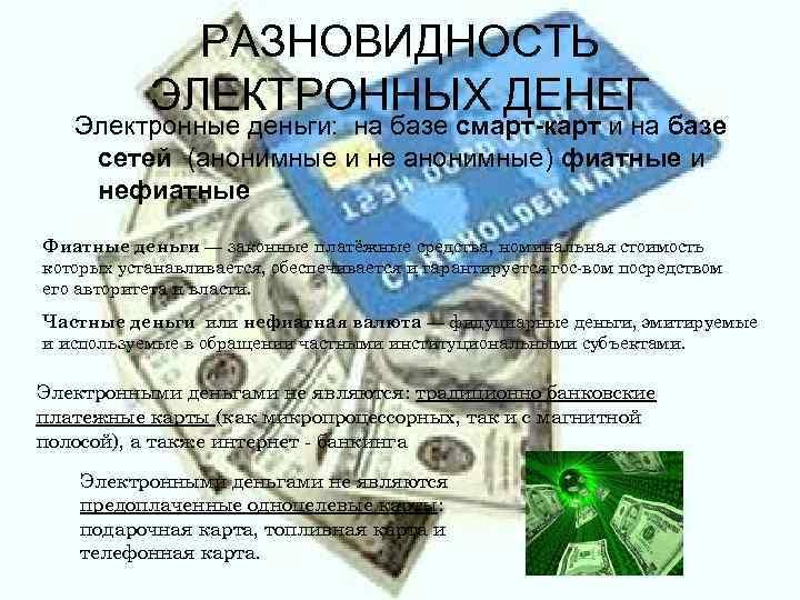 РАЗНОВИДНОСТЬ   ЭЛЕКТРОННЫХ ДЕНЕГ  Электронные деньги:  на базе