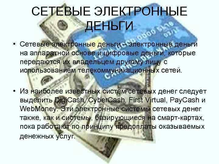СЕТЕВЫЕ ЭЛЕКТРОННЫЕ   ДЕНЬГИ • Сетевые электронные деньги – электронные деньги