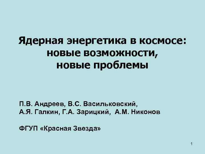 Ядерная энергетика в космосе: новые возможности, новые проблемы П. В. Андреев, В. С. Васильковский,