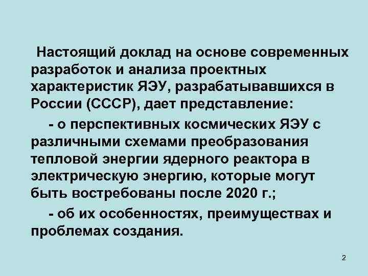 Настоящий доклад на основе современных разработок и анализа проектных характеристик ЯЭУ, разрабатывавшихся в России