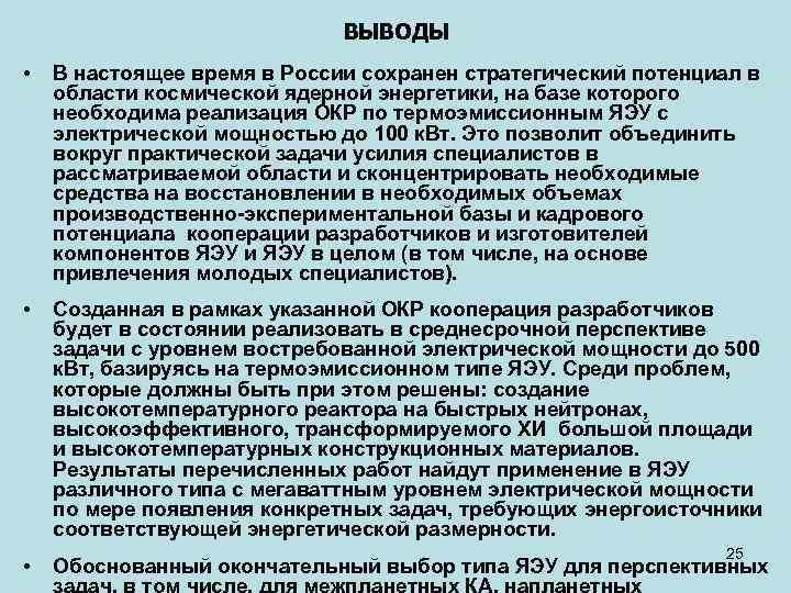 ВЫВОДЫ • В настоящее время в России сохранен стратегический потенциал в области космической ядерной