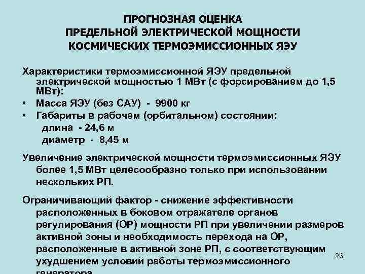 ПРОГНОЗНАЯ ОЦЕНКА ПРЕДЕЛЬНОЙ ЭЛЕКТРИЧЕСКОЙ МОЩНОСТИ КОСМИЧЕСКИХ ТЕРМОЭМИССИОННЫХ ЯЭУ Характеристики термоэмиссионной ЯЭУ предельной электрической мощностью
