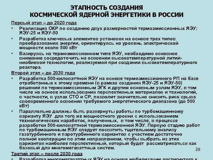 ЭТАПНОСТЬ СОЗДАНИЯ КОСМИЧЕСКОЙ ЯДЕРНОЙ ЭНЕРГЕТИКИ В РОССИИ Первый этап – до 2020 года •