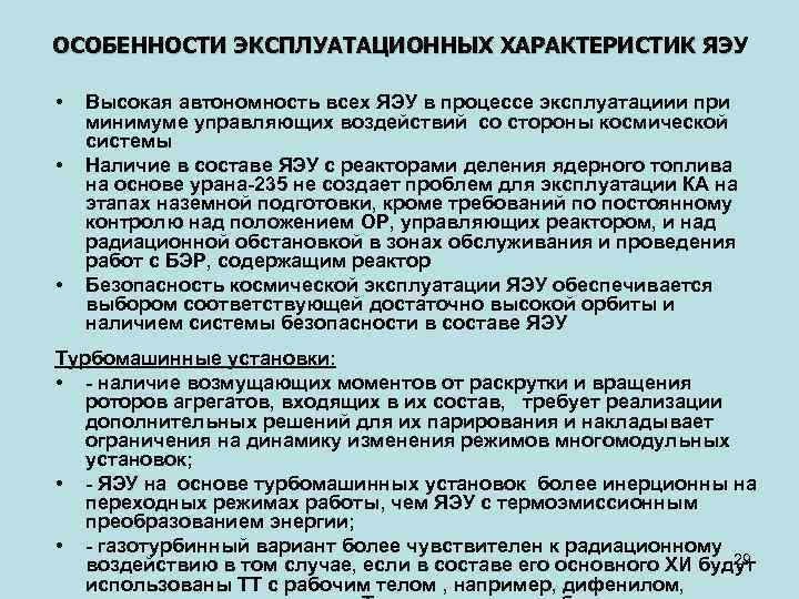 ОСОБЕННОСТИ ЭКСПЛУАТАЦИОННЫХ ХАРАКТЕРИСТИК ЯЭУ • • • Высокая автономность всех ЯЭУ в процессе эксплуатациии