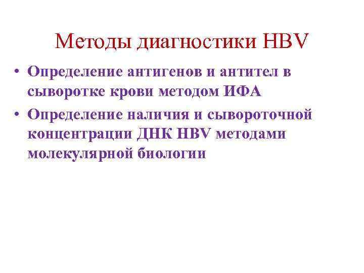 Методы диагностики HBV • Определение антигенов и антител в сыворотке крови методом ИФА •