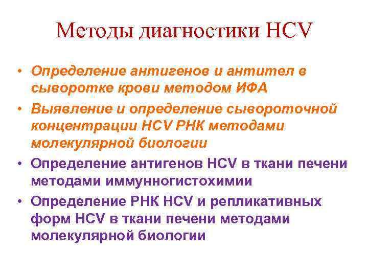 Методы диагностики HCV • Определение антигенов и антител в сыворотке крови методом ИФА •