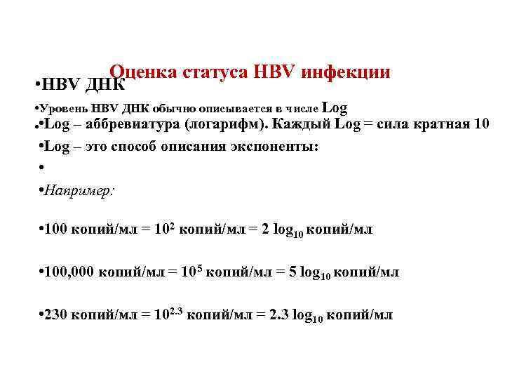Оценка статуса HBV инфекции • HBV ДНК • Уровень HBV ДНК обычно описывается в