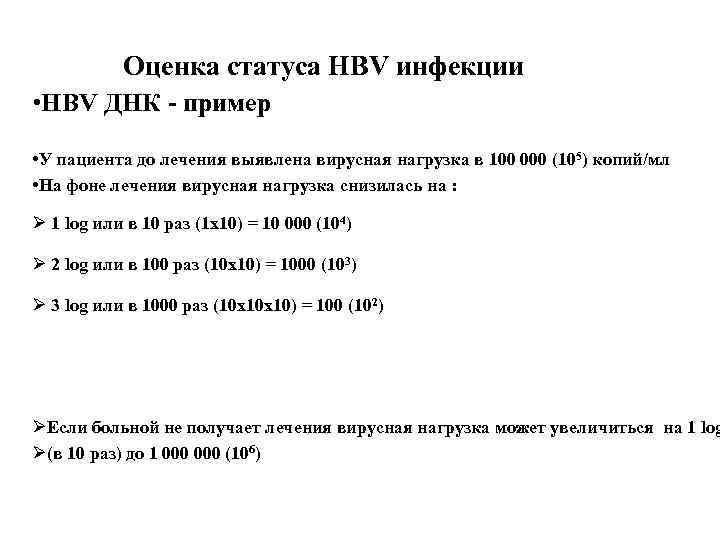 Оценка статуса HBV инфекции • HBV ДНК - пример • У пациента до лечения
