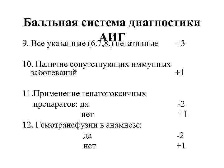 Балльная система диагностики АИГ 9. Все указанные (6, 7, 8, ) негативные +3 10.