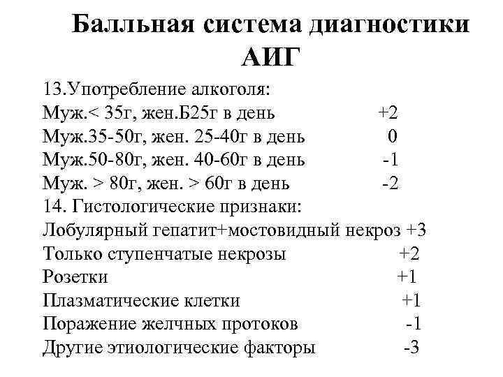 Балльная система диагностики АИГ 13. Употребление алкоголя: Муж. < 35 г, жен. Б 25