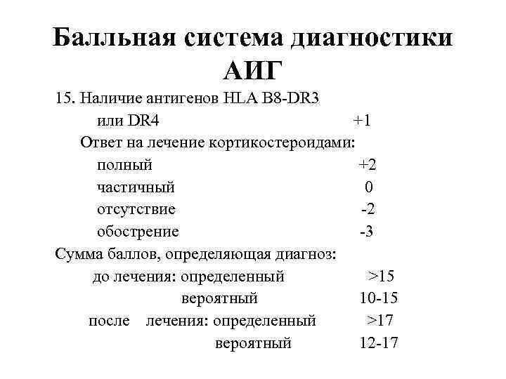 Балльная система диагностики АИГ 15. Наличие антигенов HLA B 8 -DR 3 или DR