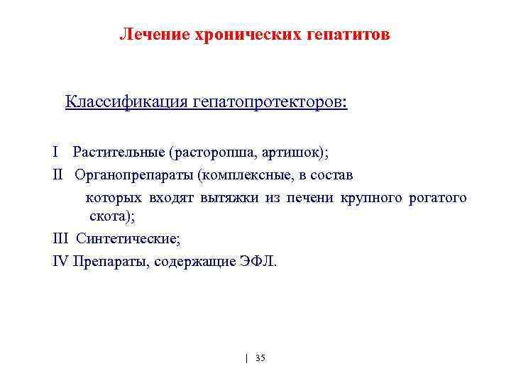 Лечение хронических гепатитов Классификация гепатопротекторов: I Растительные (расторопша, артишок); II Органопрепараты (комплексные, в состав
