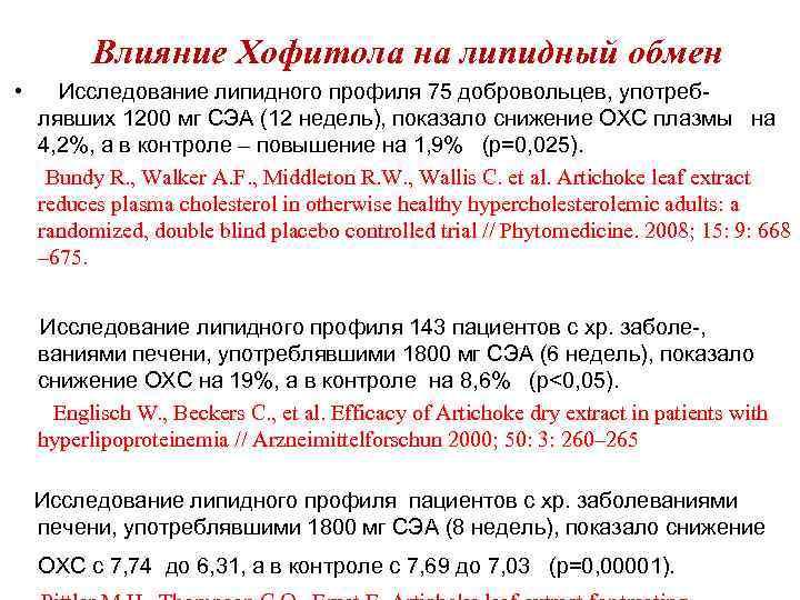 Влияние Хофитола на липидный обмен • Исследование липидного профиля 75 добровольцев, употреблявших 1200 мг