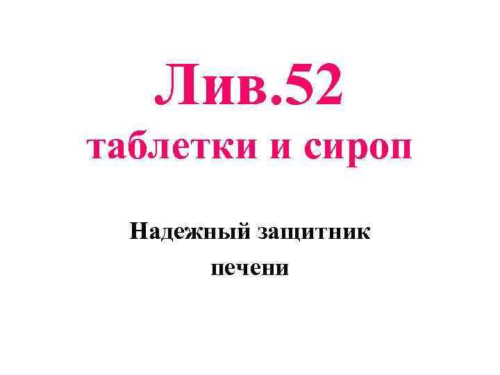 Лив. 52 таблетки и сироп Надежный защитник печени