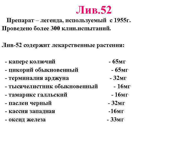 Лив. 52 Препарат – легенда, используемый с 1955 г. Проведено более 300 клин. испытаний.