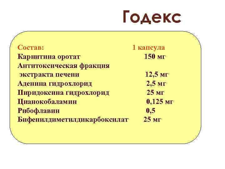 Годекс Состав: 1 капсула Карнитина оротат 150 мг Антитоксическая фракция экстракта печени 12, 5