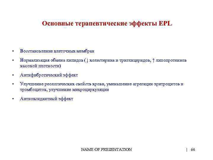 Основные терапевтические эффекты EPL • Восстановление клеточных мембран • Нормализация обмена липидов (↓ холестерина