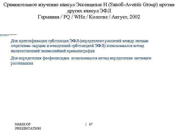Сравнительное изучение капсул Эссенциале Н (Sanofi-Aventis Group) против других капсул ЭФЛ Германия / PQ