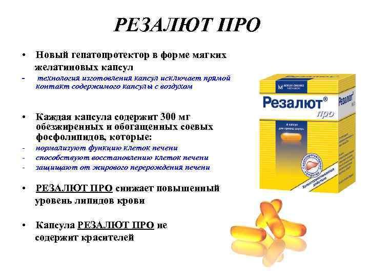 РЕЗАЛЮТ ПРО • Новый гепатопротектор в форме мягких желатиновых капсул - технология изготовления капсул