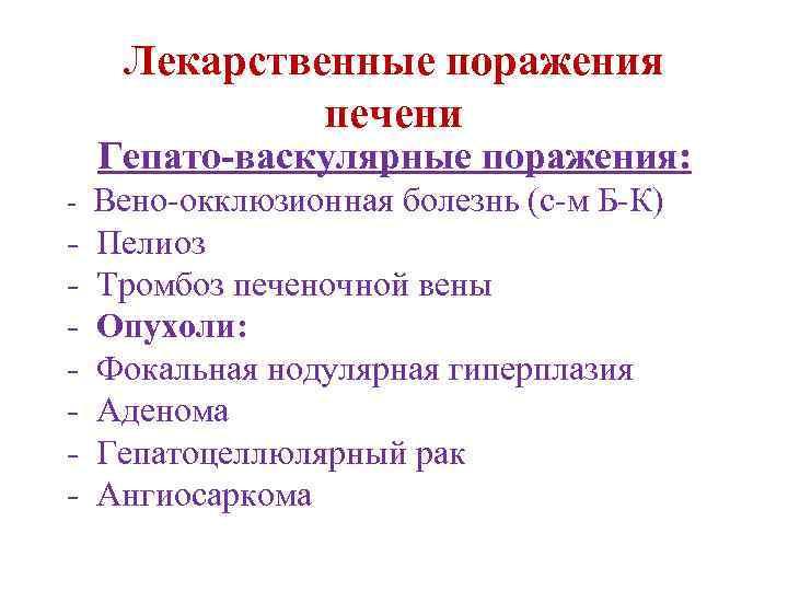 Лекарственные поражения печени Гепато-васкулярные поражения: - Вено-окклюзионная болезнь (с-м Б-К) - Пелиоз Тромбоз печеночной