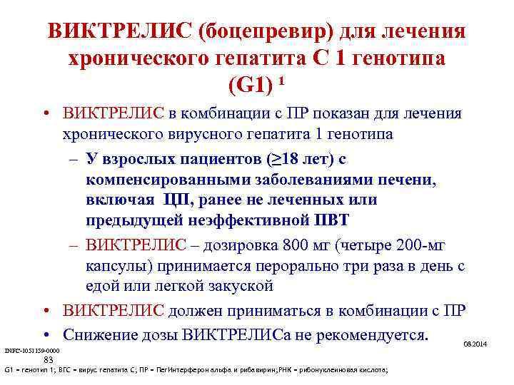 ВИКТРЕЛИС (боцепревир) для лечения хронического гепатита С 1 генотипа (G 1) ¹ • ВИКТРЕЛИС