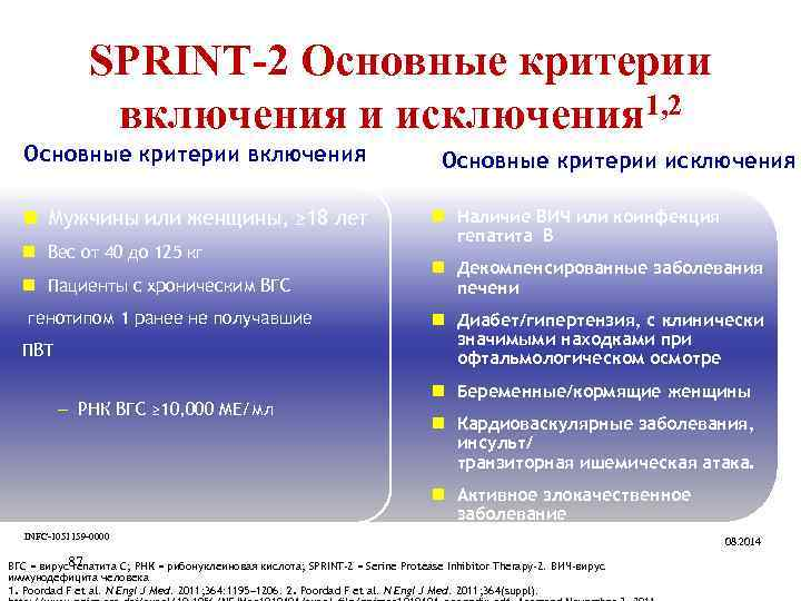 SPRINT-2 Основные критерии включения и исключения 1, 2 Основные критерии включения n Мужчины или