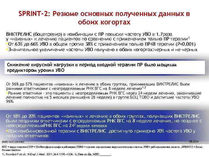 SPRINT-2: Резюме основных полученных данных в обоих когортах ВИКТРЕЛИС (боцепревир) в комбинации с ПР