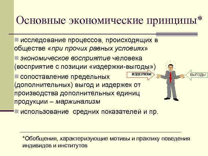 Основные экономические принципы* n исследование процессов, происходящих в обществе «при прочих равных условиях» n