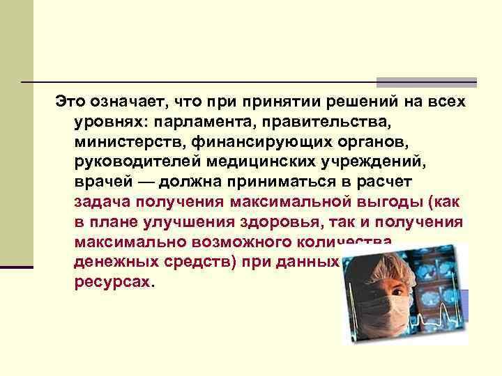 Это означает, что принятии решений на всех уровнях: парламента, правительства, министерств, финансирующих органов, руководителей