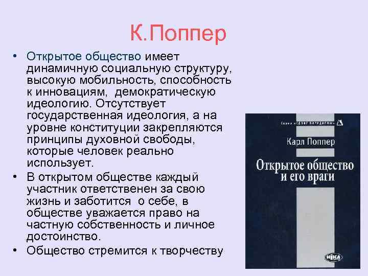типология общества по попперу