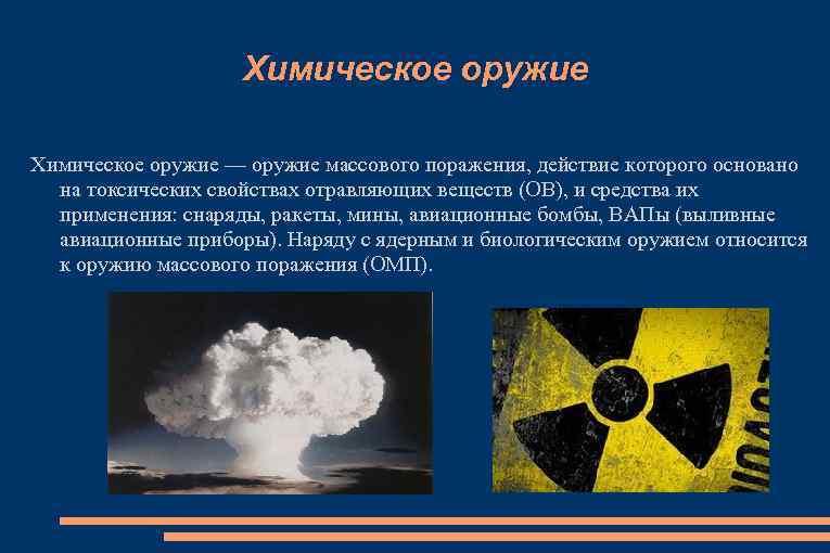 Химическое оружие — оружие массового поражения, действие которого основано на токсических свойствах отравляющих веществ