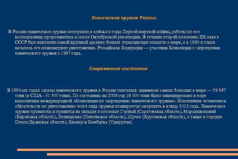 Химическое оружие России В России химическое оружие поступило в войска в годы Первой мировой