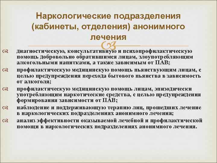 Заведующая наркологии лечение наркомании ростовская область