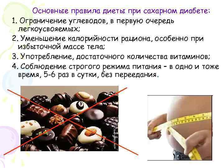 Легкие углеводы при сахарном диабете