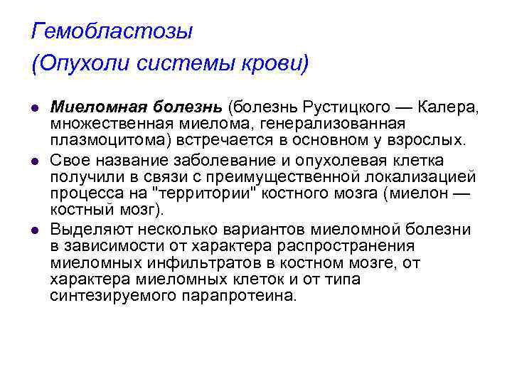 Гемобластозы (Опухоли системы крови) l l l Миеломная болезнь (болезнь Рустицкого — Калера, множественная