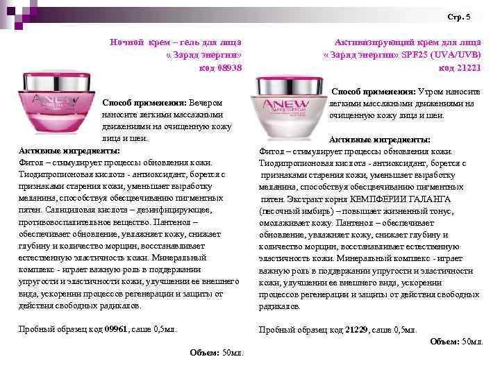 Avon описание продукции косметика коллайн купить в спб