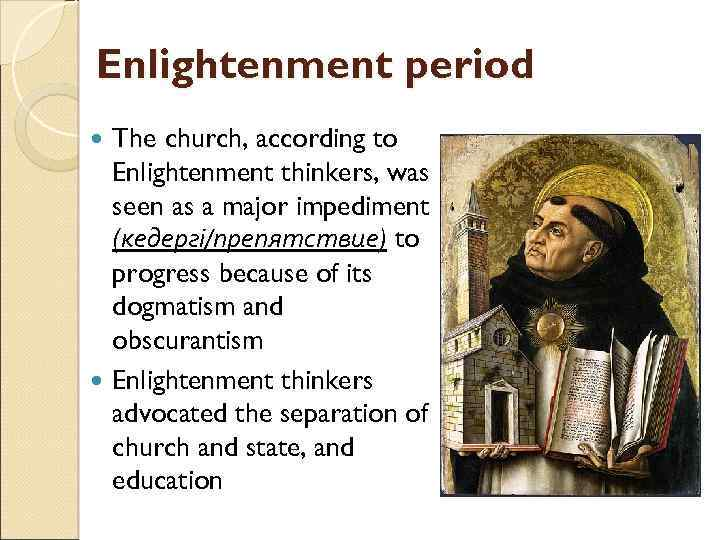 an introduction to the history of enlightenment period A brief look at the start of the enlightenment in europe texas instruments hooked on science with jason lindsey emathinstruction with kirk weiler association for public art the singing history teachers elementary art with heybonny.