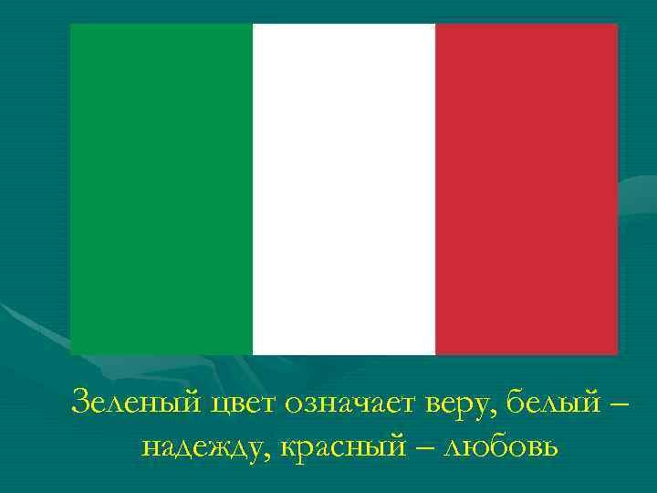 Италия полное название государства