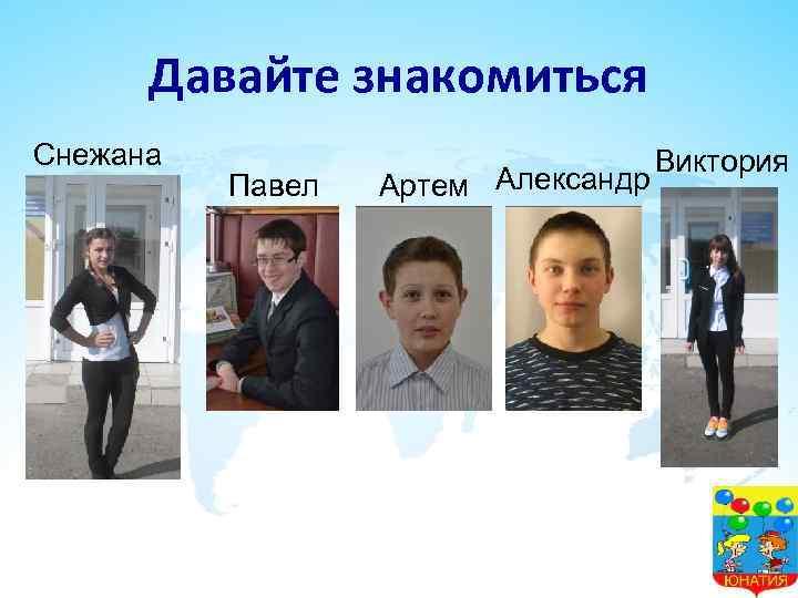 Давайте знакомиться Снежана Павел Артем Александр Виктория