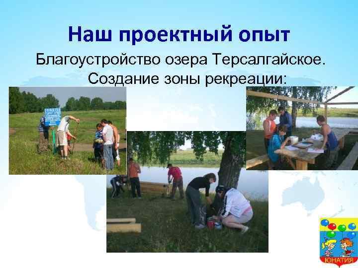 Наш проектный опыт Благоустройство озера Терсалгайское. Создание зоны рекреации: