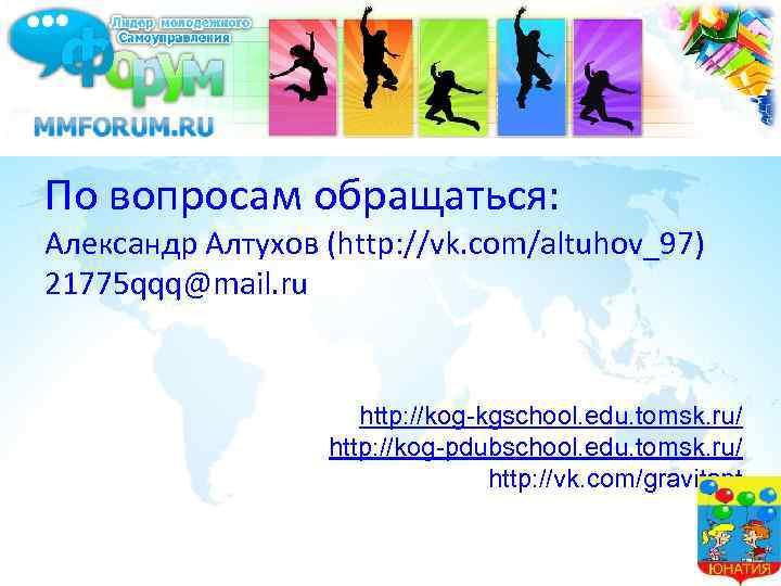 По вопросам обращаться: Александр Алтухов (http: //vk. com/altuhov_97) 21775 qqq@mail. ru http: //kog-kgschool. edu.
