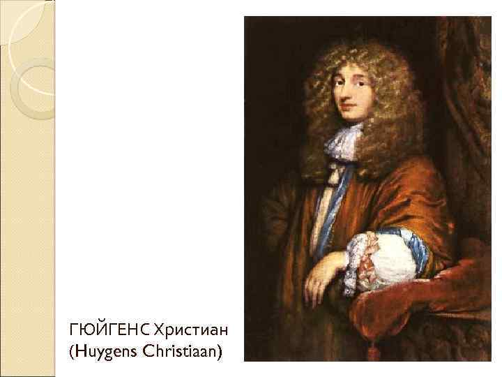 chirstian huygens essay papers 7 quotes from christiaan huygens: 'the world is my country, science is my religion', 'i believe that we do not know anything for certain, but everything probably', and 'how vast those orbs must be, and how inconsiderable this earth, the theatre upon which all our mighty designs, all our navigations, and all.