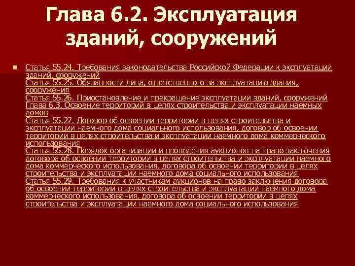 Kódex územného plánovania, článok 55