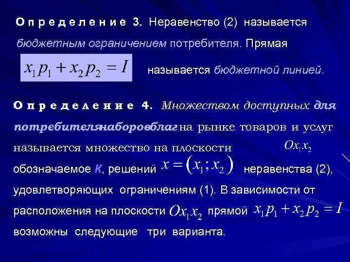 Решение задача потребительского выбора решение задач линейного программирования методом потенциалов