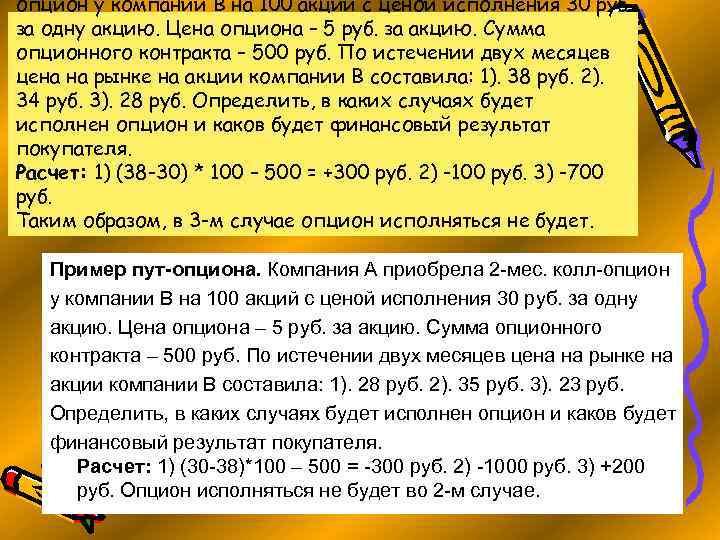Цена Исполнения Опциона Пут Равна 100 Руб