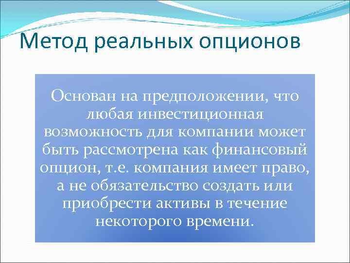 Оценка Проектов Методом Опционов
