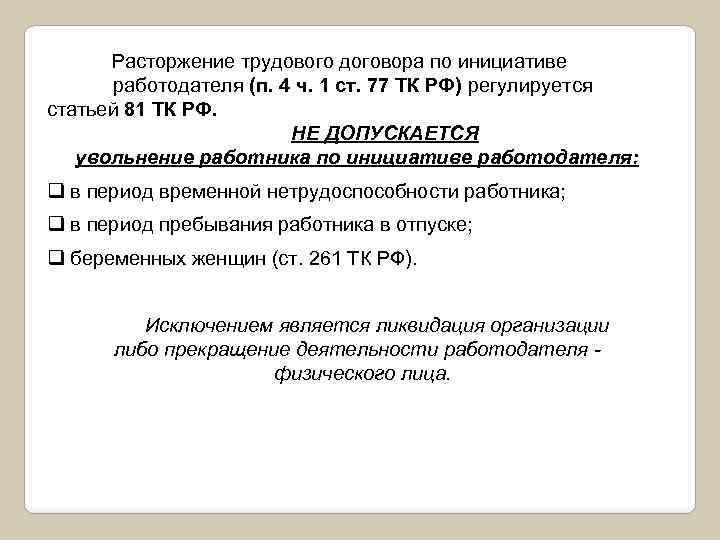 Схему увольнение по инициативе работодателя