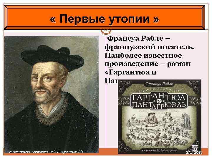 « Первые утопии » 12 Франсуа Рабле – французский писатель. Наиболее известное произведение