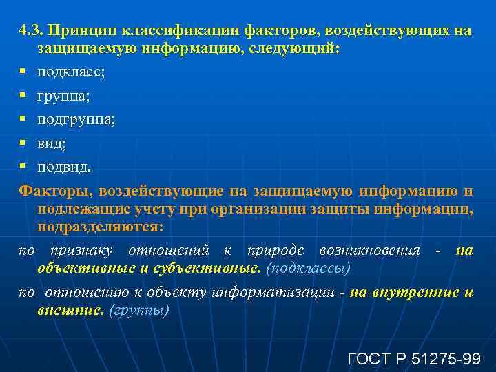 ГОСТ р 51624-2000 скачать pdf